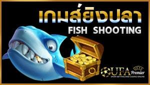 แบนเนอร์เกมยิงปลา