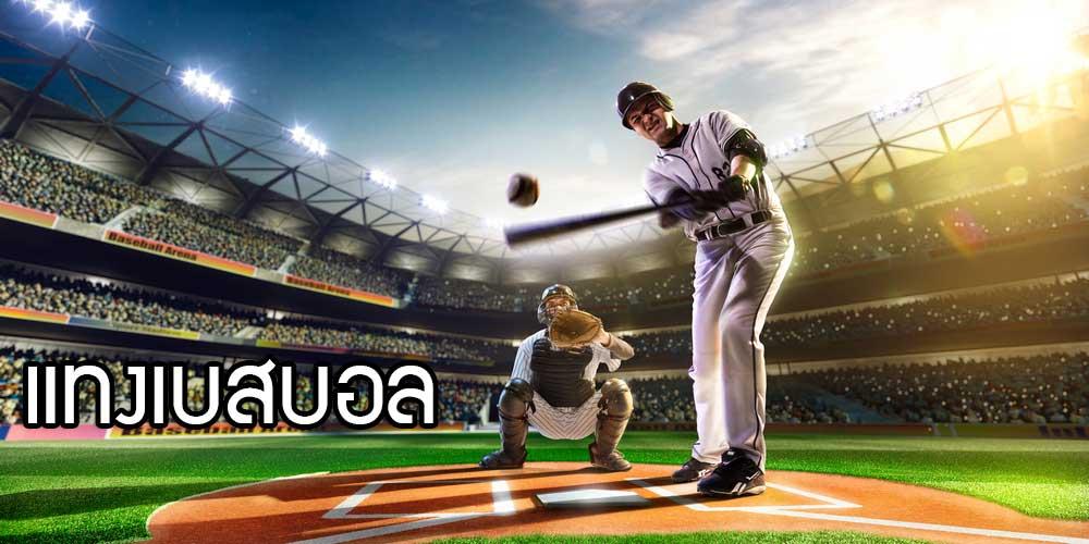 แทงเบสบอล ออนไลน์ ufapremier
