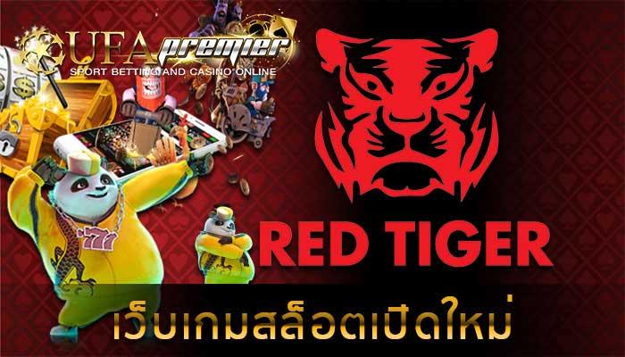 ทดลองเล่น Red Tiger