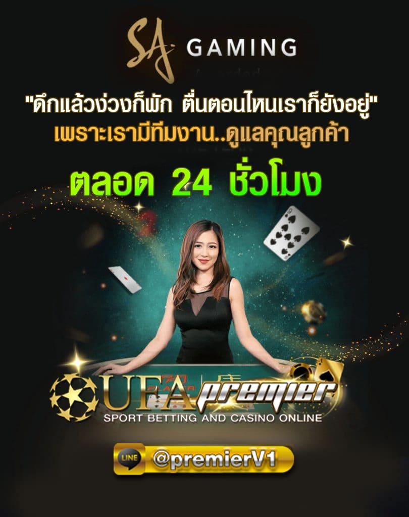 สมัคร Sa Gaming 168