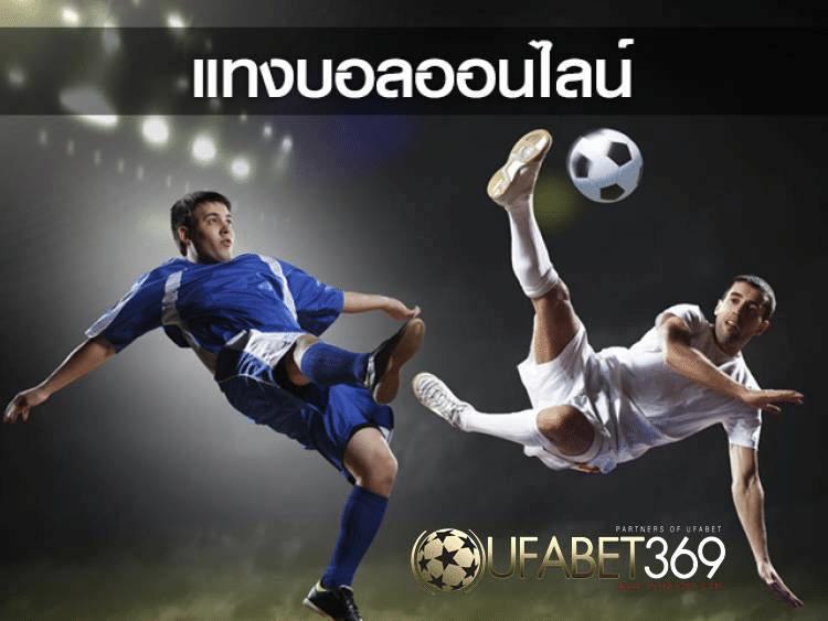 แทงบอลออนไลน์ ufabet369