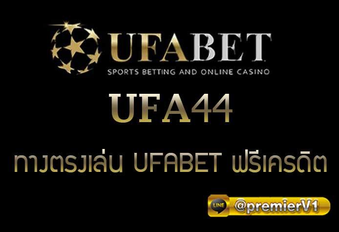UFABET UFA44