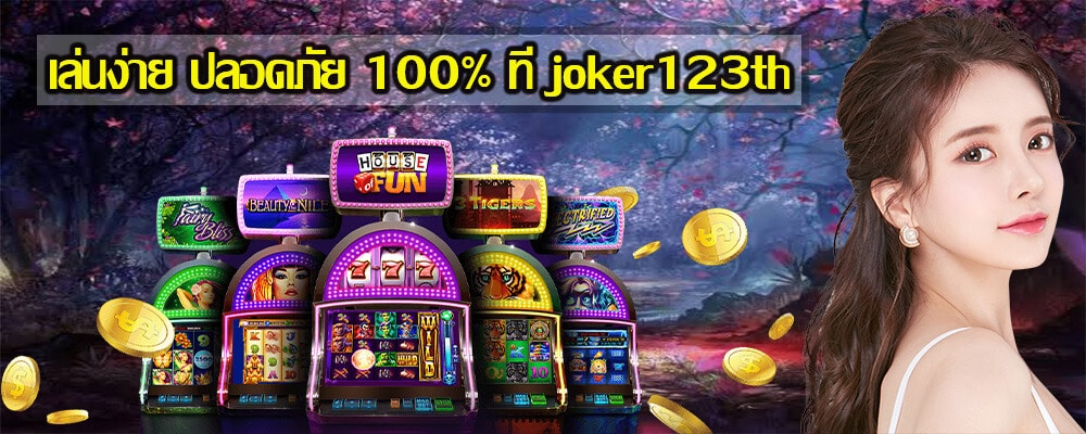 joker168game แทงบอลออนไลน์