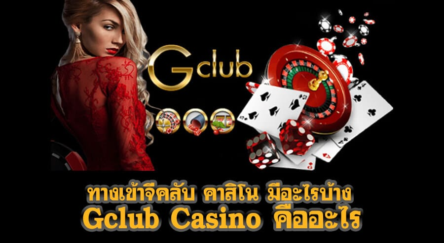 gclub888 gclub8888 ฝากเงิน