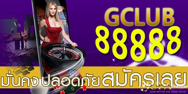 gclub88888 เติมเงินทางเข้าจีคลับ88888