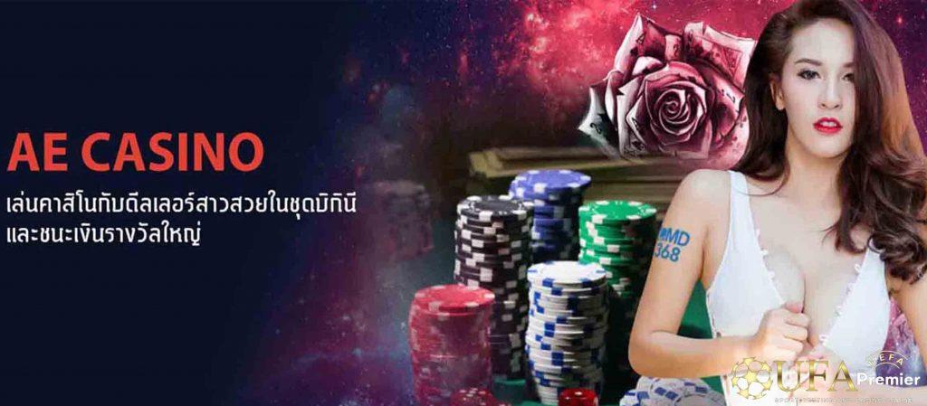 ae casino สล็อต888