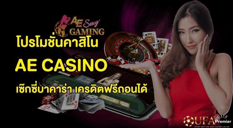 ae casino ae asia