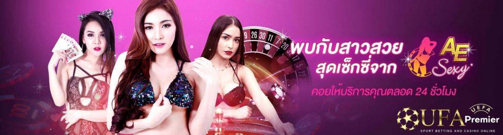 ae casino เออี เซ็กซี่