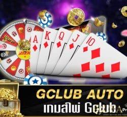 gclub auto สล็อตโจ๊กเกอร์