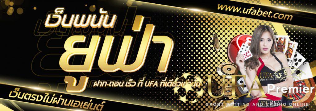 www.ufabet.com ufabet ลิ้งเข้าระบบ,