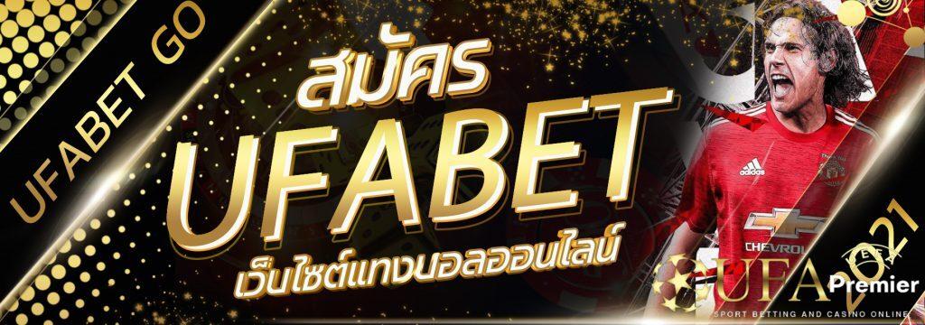 Ufabet147 ยูฟ่า147
