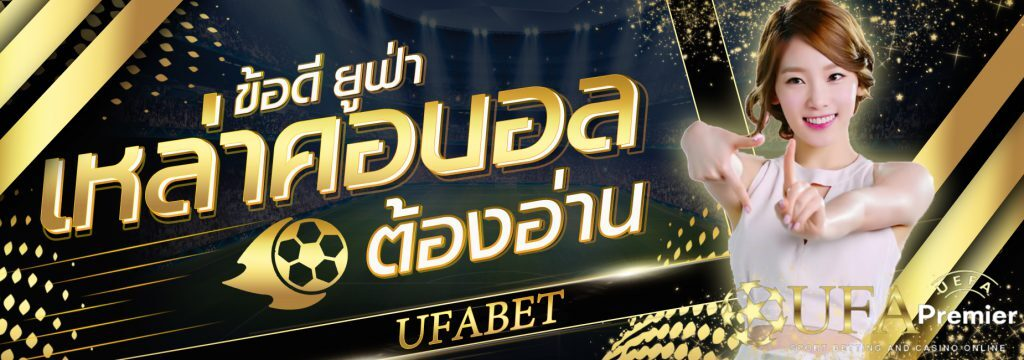 Ufabet147 เว็บ