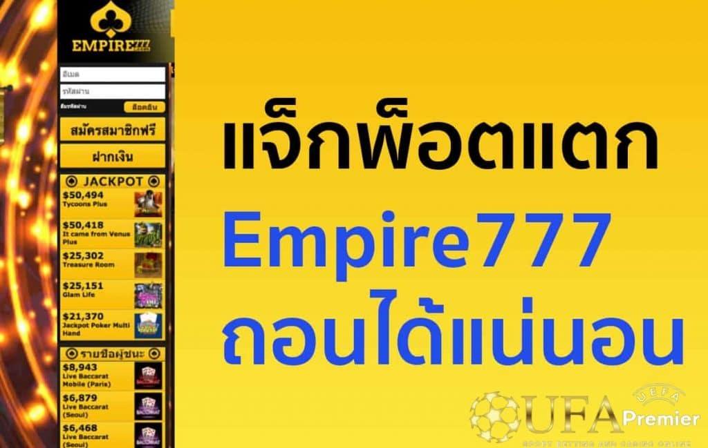 empire777 ฟรีเครดิต