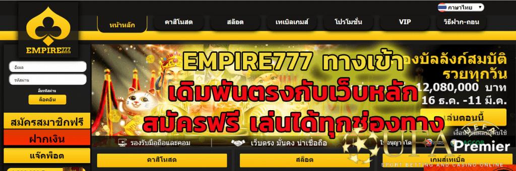 empire777 สมัครออโต้