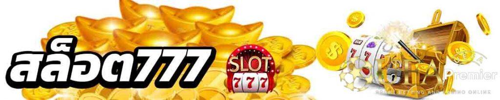 slot777 สล็อต777ฟรีเครดิต