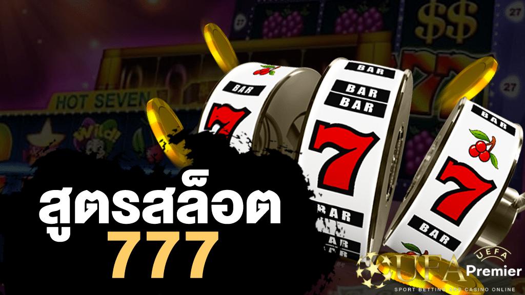 slot777 ทางเข้า slot777