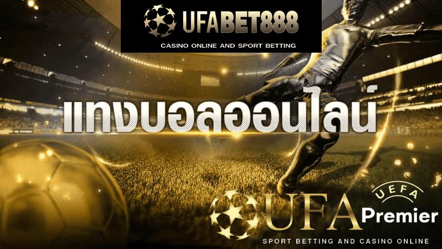 ufabet888 แทงบอลออนไลน์