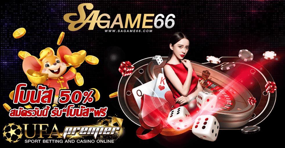 sagame66 เกมออนไลน์