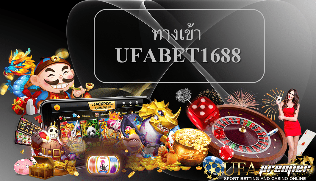 สมัครสมาชิก ufabet1688