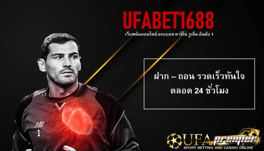 ยูฟ่าเบท ufabet1688