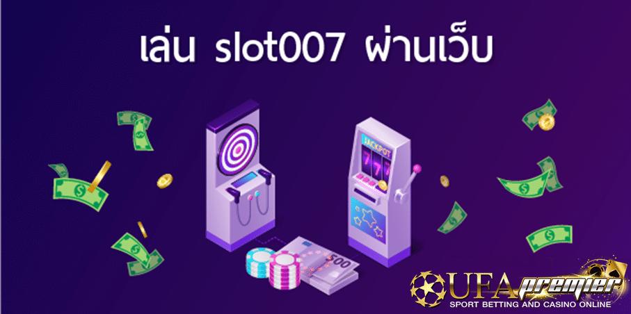 เว็บสล็อต slot007