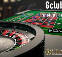 ทางเข้า gclub6666