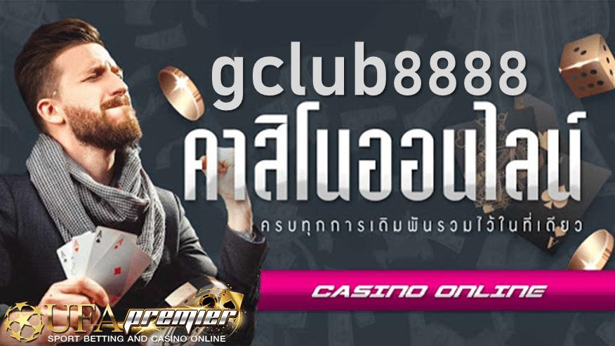 สมัคร gclub8888