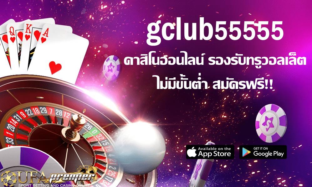 คาสิโน gclub55555