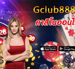 สมัคร gclub888888