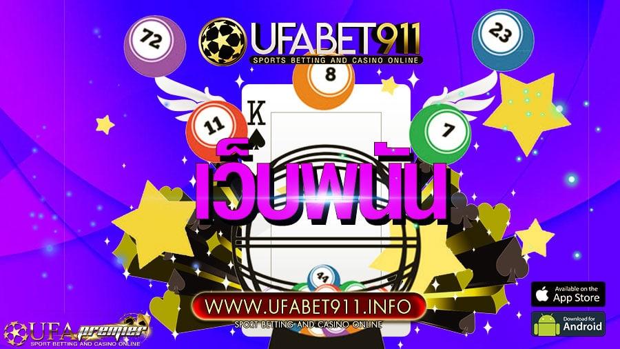 สมัค UFABET911
