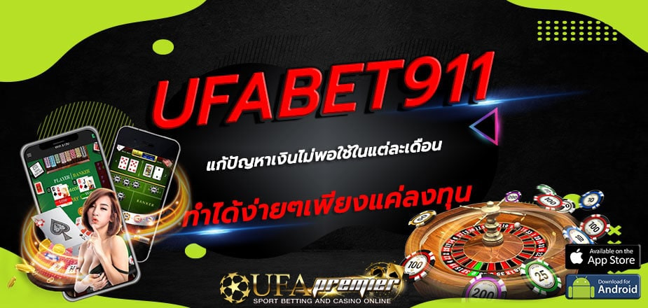 ufabet911 info