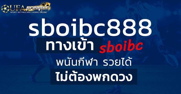 sboibc888พนันกีฬา