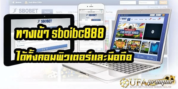 SBOIBC888 ผ่านมือถือ