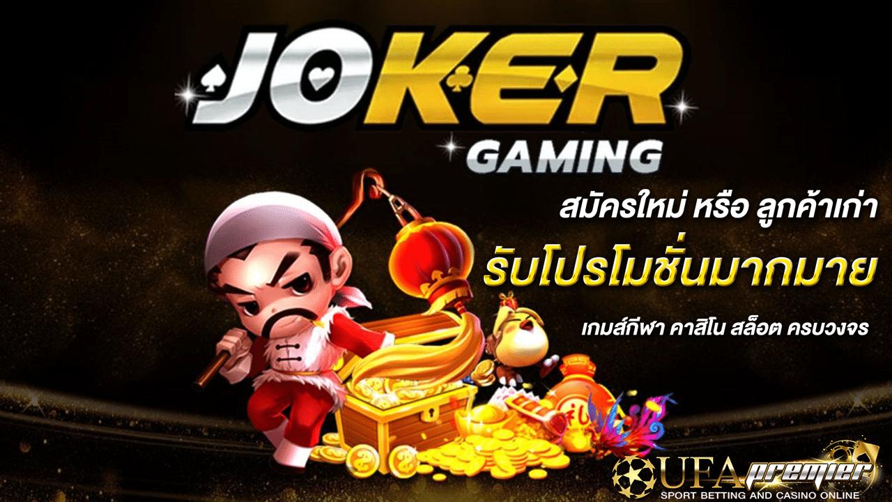 สมัคร Jokergame