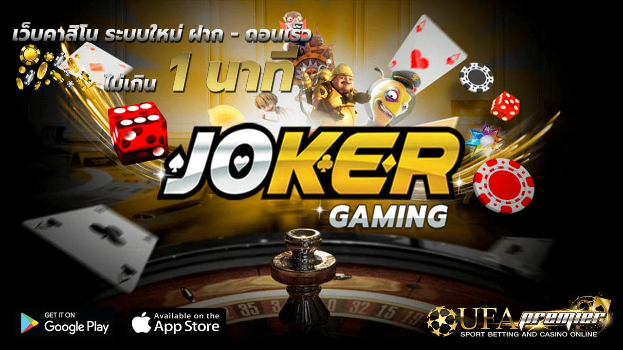 ทางเข้า Jokergame