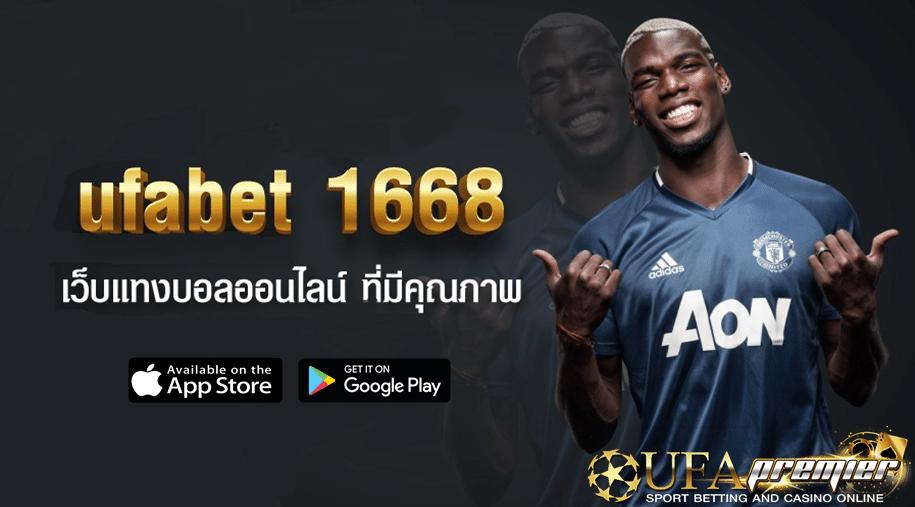 ufabet1668เล่นผ่านมือถือ