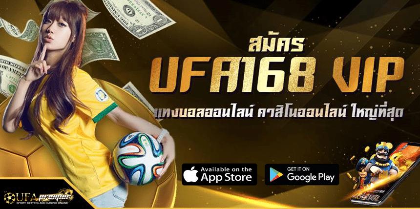 ทางเข้า UFA168