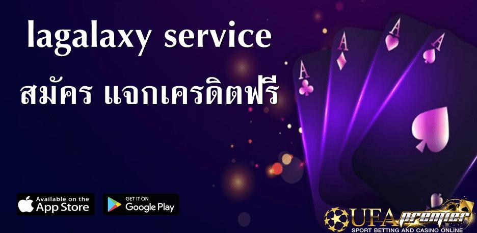 สมัคร lagalaxy service